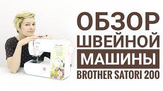 швейная машина, оверлок Brother Satori 200