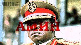 Амин. Кровавый диктатор Уганды.