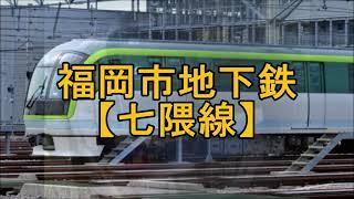 初音ミクが「トリセツ」の曲で福岡市地下鉄と西鉄貝塚線の駅名を歌います。