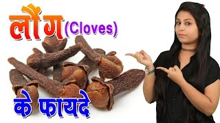लौंग के फायदे Health Benefits Of Cloves | Long Ke Fayde In Hindi - Helps In Digestion