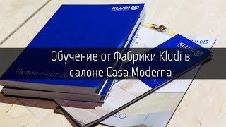 Обучение от KLUDI в московском салоне Casa Moderna