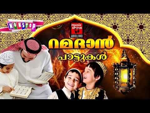 റമദാൻ  # Ramadan Song Malayalam 2017 # Old Mappila Songs Malayalam # Ramzan Special Songs