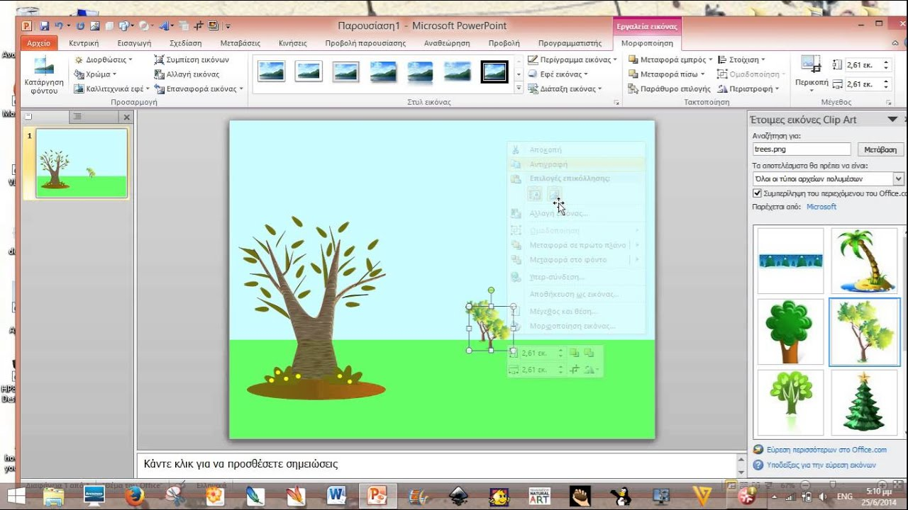 How to make your own powerpoint template youtube for How to make my own powerpoint template