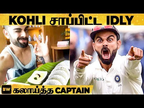 Idly சாப்பிட்டதால் Virat Kohli-ஐ கலாய்த்த Captain | RK