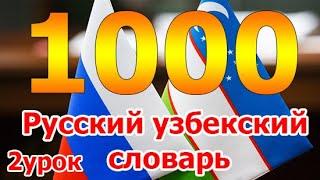 1000 Русский узбекский словарь. 2-урок