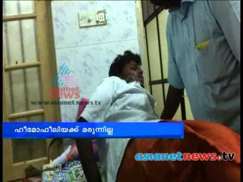 Haemophilia medicine shortage in Medical college :Trivandrum  News: Chuttuvattom 3rd Oct  2013