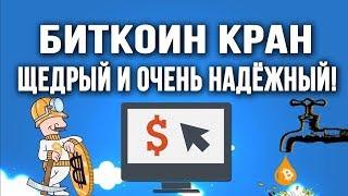 Bitcoin Crane - ЛУЧШИЙ ЖИРНЫЙ БИТКОИН КРАН ДЛЯ ANDROID. Заработать крипту на смартфоне без вложений