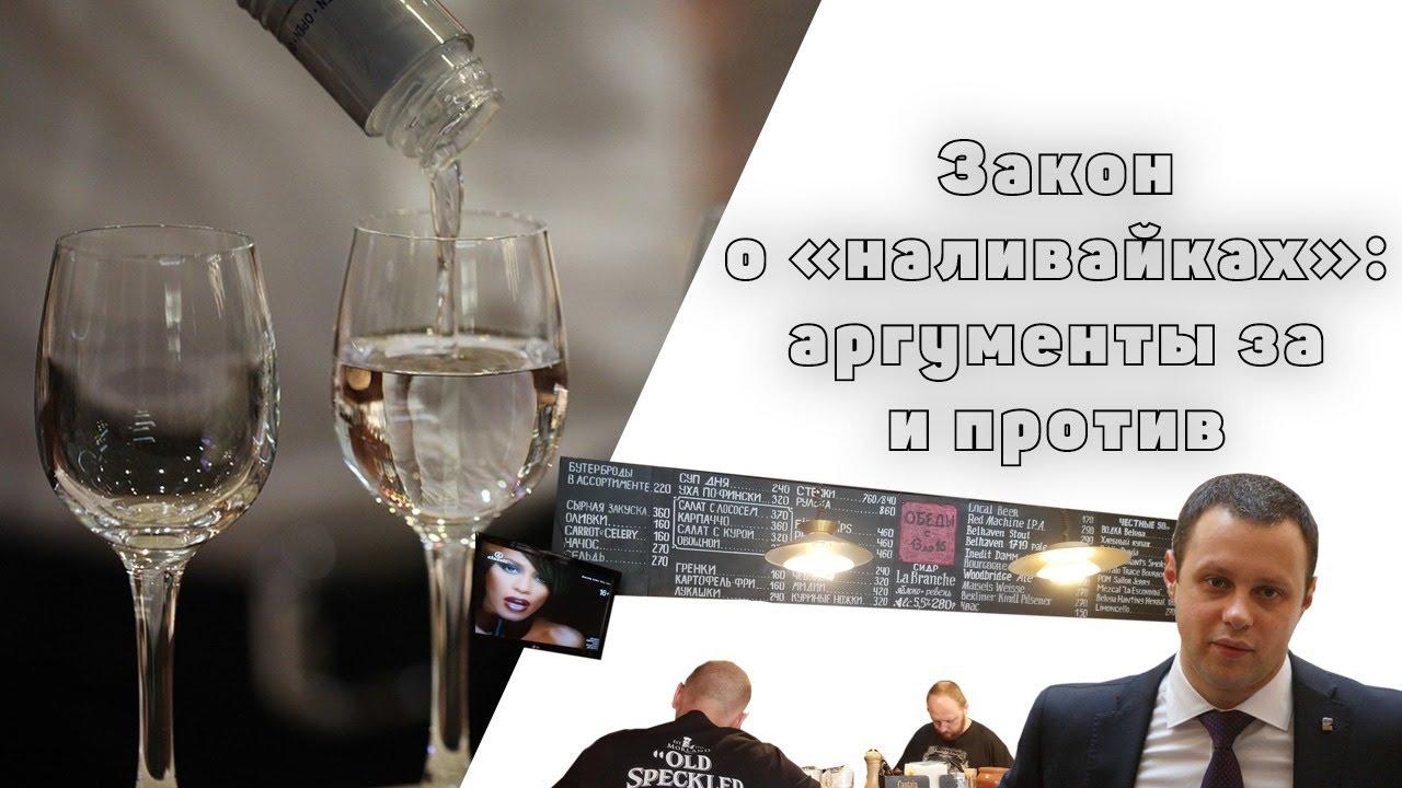 Свободный формат / Закон о «наливайках» // 13.07.20