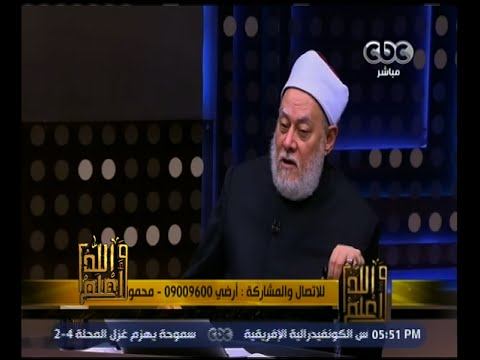برنامج والله أعلم حلقة حقيقة الحب وموقف الأسلام من الحب العذري HD 720p مشاهدة اون لاين كاملة