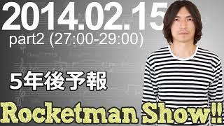 Rocketman Show!! 2014.02.15放送分(2/2) 出演:ロケットマン(ふかわ...
