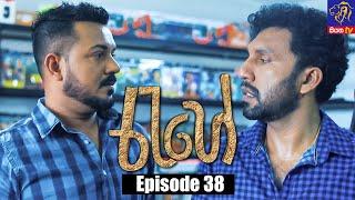Rahee - රැහේ | Episode 38 | 02 - 07 - 2021 | Siyatha TV Thumbnail