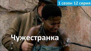 Чужестранка 1 сезон 12 серия - Русское Промо (Субтитры, 2017) Outlander 1x12 Promo