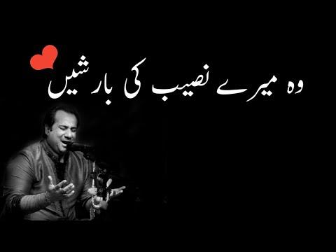 Wo Mere Naseeb Ki Baarishein By Rahat Fateh Ali Khan