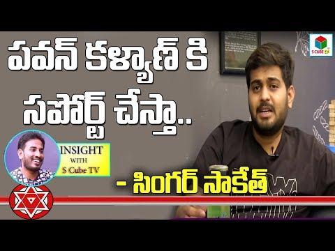 Saketh About Pawan Kalyan Janasena | Telugu Singer & Music Director || Insight WIth SRK || S Cube TV
