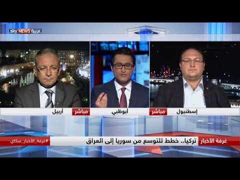 تركيا.. خطط للتوسع من سوريا إلى العراق  - نشر قبل 9 ساعة