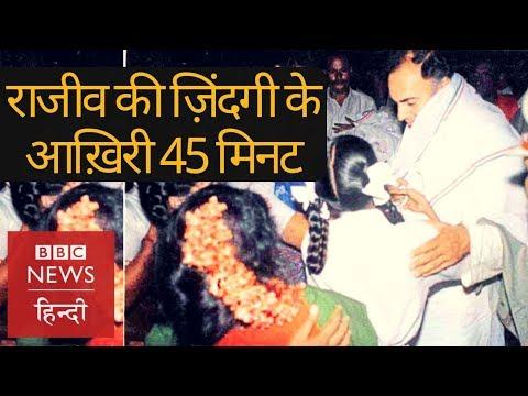 Rajiv Gandhi ने Prime Minister बनने से पहले Sonia Gandhi से क्या कहा था? (BBC Hindi)