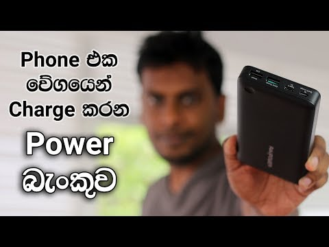 🇱🇰 Fast Charging Power Bank