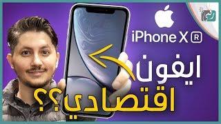 فتح صندوق ايفون اكس ار - iPhone XR    النسخة الاقتصادية من ايفون اكس اس
