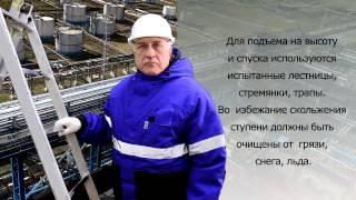 Работы на высоте(, 2013-06-28T05:13:19.000Z)