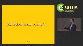 Александр Фокин, Рефлексия в C++