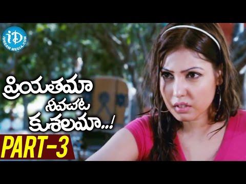 Priyathama Neevachata Kushalama Full Movie Part 3 | Varun Sandesh | Komal Jha | Hasika | Sai Karthik
