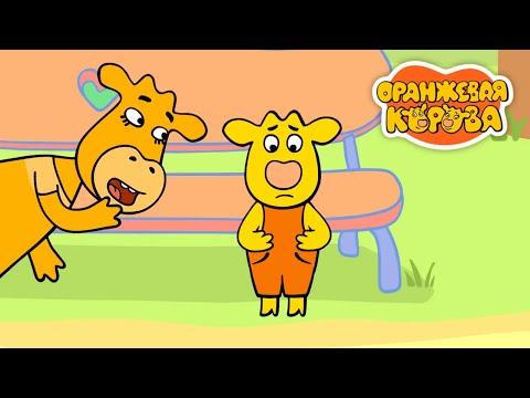 Оранжевая Корова  - Мирилка - Мультики 2020