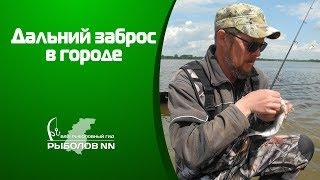 Лов чехоні на дальній заброс. Рибалка в Нижньому Новгороді.