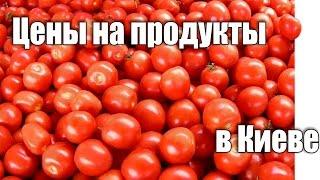 Стоимость продуктов в Украине 27 июля 2016(Рынок на Окружной. Стоимость продуктов в Киеве. Июль 2016 Мой канал https://www.youtube.com/user/3605041 Мой сайт http://www.master.org.ua., 2016-07-27T16:06:57.000Z)