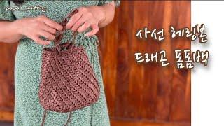 코바늘 가방 : 사선헤링본 폼폼가방