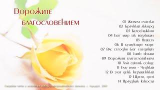 """♫СВАДЕБНЫЙ АЛЬБОМ МСЦ ЕХБ """"Дорожите благословением - Христианские песни. Музыкальный диск. Псалмы"""