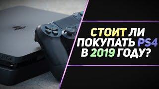 АКТУАЛЬНА ЛИ PS4 В 2019 ГОДУ?