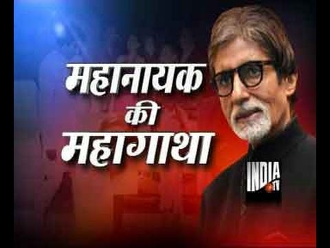Watch Untold Story of Amitabh Bachchan from His Childhood (Part 1) - India TV
