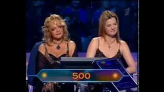 Кто хочет стать миллионером-24 декабря 2005