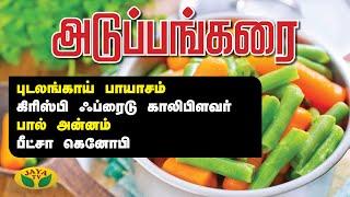 பீட்சா கெனோபி | கிரிஸ்பி ஃப்ரைடு காலிபிளவர் | புடலங்காய் பாயாசம் | பால் அன்னம் | Jaya Tv Adupangarai