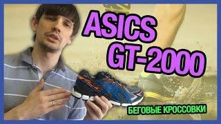 Asics GT-2000 беговые кроссовки с технологией GORE-TEX(Мужские кроссовки для длительного бега из категории