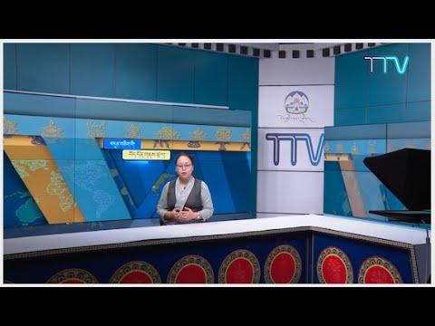 བདུན་ཕྲག་འདིའི་བོད་དོན་གསར་འགྱུར་ཕྱོགས་བསྡུས། ༢༠༢༡།༧།༢ Tibet This Week (Tibetan)- Jul. 2, 2021