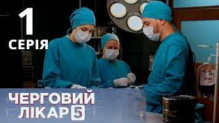ДЕЖУРНЫЙ ВРАЧ-5/ЧЕРГОВИЙ ЛІКАР. СЕРИЯ 1