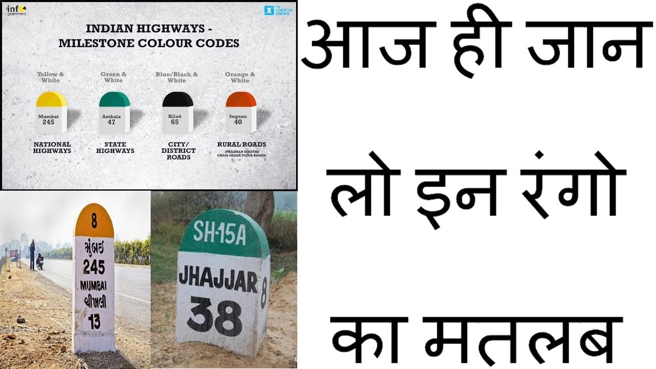 Meaning of colours of road side milestones in hindi colour code meaning of colours of road side milestones in hindi colour code of highway milestones biocorpaavc Image collections