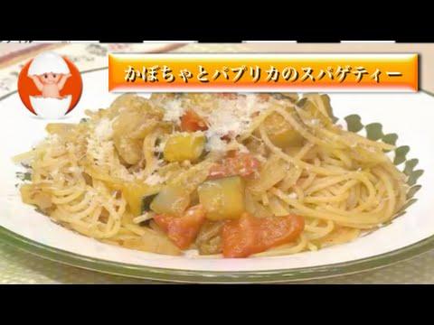 【3分クッキング】かぼちゃとパプリカのスパゲティー