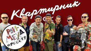 Смотреть видео КВАРТИРНИК НСК . РВИ МЕХА ОРКЕСТР! Концерт. онлайн