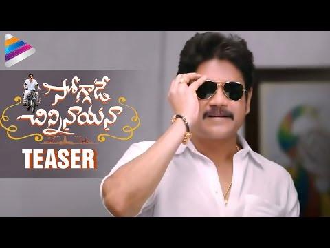 Soggade Chinni Nayana Teaser   Nagarjuna   Ramya Krishnan   Lavanya Tripathi   Telugu Filmnagar