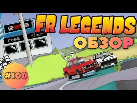 Обзор FR LEGENDS(Лучшая дрифт игра на андроид) Best Drift Game