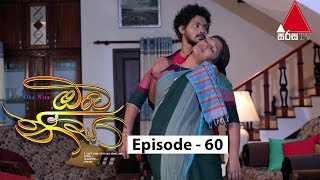 Oba Nisa - Episode 60 | 14th May 2019 Thumbnail