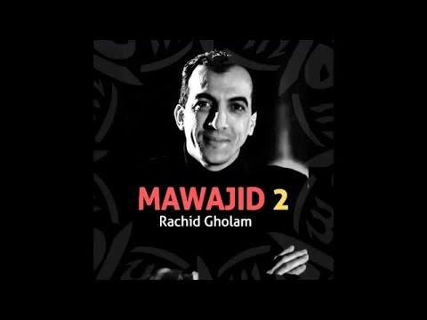 Rachid Gholam - Koun maa Allah (1) - Mawajid Vol 2 رشيد غلام