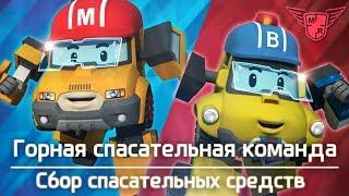 Робокар Поли - Сбор спасательных средств - Горная спасательная команда