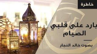 بارد على قلبي الصيام بصوت خالد النجار