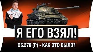 ГРАННИ ВЗЯЛ Объект 279 (р) - ЛБЗ 2.0 WOT ВЫПОЛНЕНО!