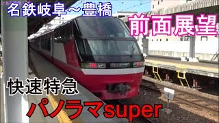 【前面展望】快速特急『パノラマsuper』名鉄岐阜~豊橋  Meitetsu train Front view 【名鉄】