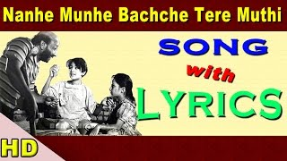 Nanhe Munhe Bachche Tere Muthi Mein Kya Hain | Song With Lyrics | Boot Polish @ Shankar-Jaikishan