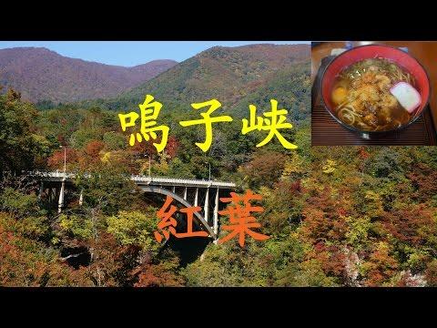 鳴子峡の紅葉とかき揚げそば Autumn leaves of Narukokyo Miyagi Prefecture and Kakiage soba.
